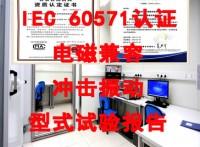 北京IEC60571测试机构轨道交通设备型式试验报告