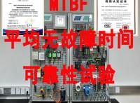 北京MTBF平均无故障时间试验机构可靠性寿命试验