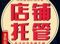淘宝店铺的数据应该如何分析?济南惠购网络科技有限公司