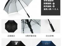 东莞4S店雨伞厂,汽车专用超大伞,高尔夫大伞