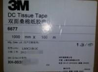 3m66773M薄双面胶带