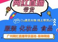 广州网红直播带货基地,抖音带货,淘宝直播带货,快手直播带货