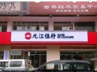 九江银行门头3M贴膜3M布制作3m布贴膜加工