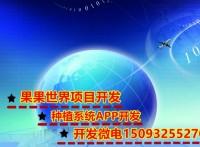 果果世界商城系统果果世界线上种植平台APP开发