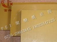 米黄色ULTEM2300板进口PEI板现货聚醚酰亚胺板厂家