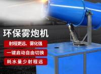 厂家热销工地大功率洒水可车载雾炮机 高射程降湿除尘雾炮机