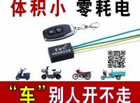 电动车/摩托车/三轮车/汽车微型防盗器/常相行自动智能安全器