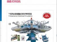 多色丝网印刷机/丝印机PVC薄膜印花机