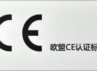 CE认证,欧盟CE认证