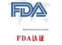 美国FDA注册流程及分类常见问题?