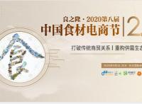 疫后移师-良之隆?2020第八届中国食材电商节移师长沙