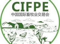 2020中国贵阳肉类加工工业及畜禽产品博览会