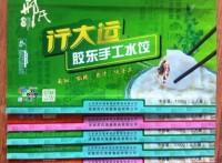 供应赞皇县包子手工水饺彩印包装袋/多层复合食品包装袋