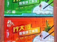 生产馄饨虾仁水饺塑料彩印包装袋/中封袋厂家特惠
