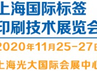 2020China(上海)标签印刷技术展览会