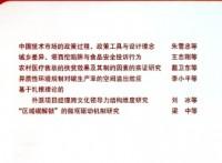 北京出版的中国软科学期核心刊版面费怎么收是不是很好发表。