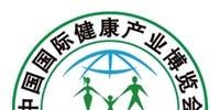 2020第27届【北京】国际健康产业博览会10月11-13日