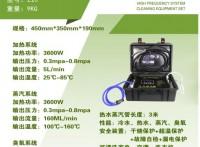 智清杰-Z16家电清洗设备