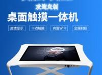 易创触摸茶几一体机多功能触控互动游戏电脑桌会议桌