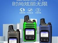 华芯H8全网通4G对讲机,适用物业、商超、车队、工厂等