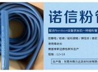 诺信粉管   耐磨粉管  防静电输粉管