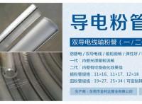 导电粉管    导电输粉管  高硫化粉管