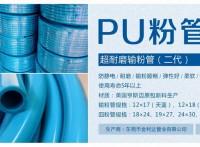 防静电粉末PU管 PU粉管  耐磨喷涂输粉管