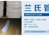 兰氏油管  防静电油管  日本双层涂料管    DISK油管