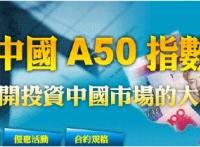 交易A50要怎么申请平台的账户,能交易的账户需要有多少钱?