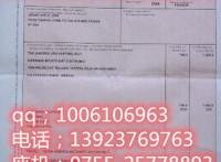【深圳兆华】代办各国使馆加签证书、商检、清关、co