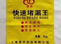 生产工业胶粉包装袋/四边封自立自封包装袋/可拼版加工