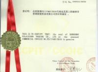 专业办理公证书(北京,上海,广州,香港)伊朗驻华大使馆认证