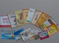 生产止痛帖包装袋/复合塑料彩印包装袋/可按样品生产