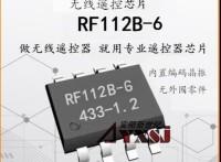 315/433M无线发摄芯片带编码6键遥控RF112B-6