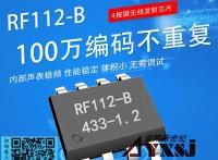 315/433M无线发摄芯片固定码4键遥控RF112B-4