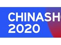 2020年中国零售业博览会上海