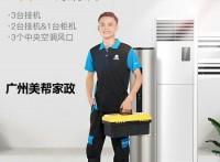 廣州附近*開荒保潔公司排名廣州家政公司哪家好