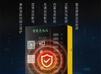 上海亨果4G联网智能充电站