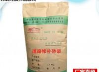 北京道路修補砂漿出廠底價