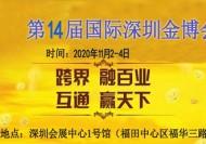 2020第十四届,深圳,金融科技博览会,距开幕,倒计时57天