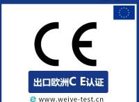 为什么一定要做CE认证