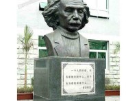 华阳雕塑 重庆校园雕塑 四川名人雕塑 贵州肖像雕塑