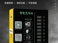 上海青浦厂家供应,小区智能电瓶车充电桩