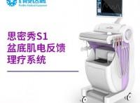 女性产后盆底肌修复仪器哪种比较好
