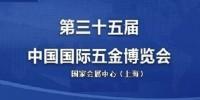 2021上海春季五金展,国际五金展