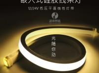 诺帝智造LED硅胶线条灯可弯曲柔性多面发光线性灯