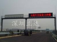 深圳立达门架式情报板 LED高速信息显示屏 双色交通屏