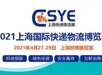 聚焦科技賦能 2021上海國際快遞物流博覽會蓄勢起航