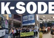*2021土耳其暖通制冷、空气净化、楼宇自控及泵阀展ISK