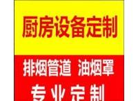 武汉市专业承接酒店大厨排烟管道制作安装,油烟罩净化器安装